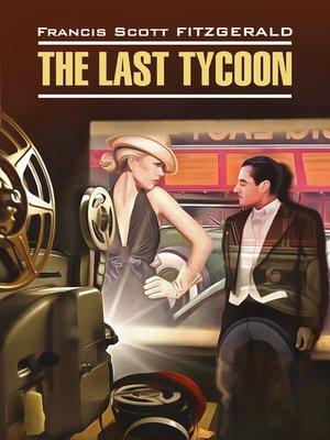 cover image of The Last Tycoon / Последний магнат. Книга для чтения на английском языке
