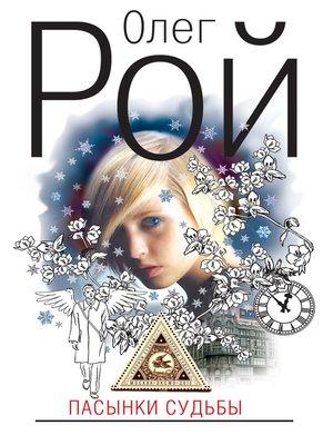 cover image of Пасынки судьбы