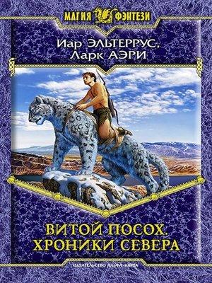 cover image of Витой Посох. Хроники Севера
