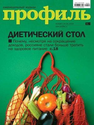 cover image of Профиль 24-2019