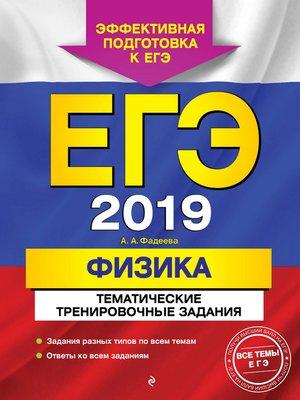 cover image of ЕГЭ-2019. Физика. Тематические тренировочные задания