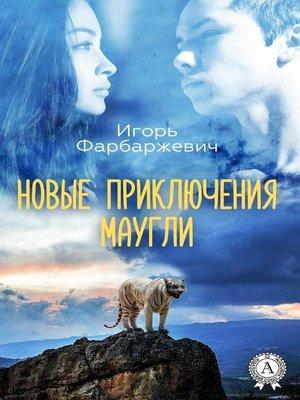 cover image of Новые приключения Маугли