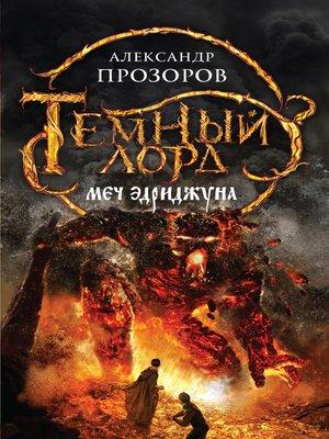 cover image of Меч Эдриджуна