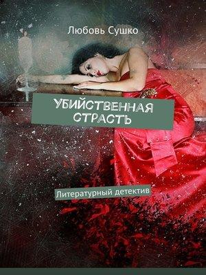 cover image of Убийственная страсть. Литературный детектив