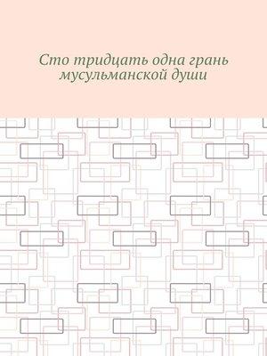 cover image of Сто тридцать одна грань мусульманской души