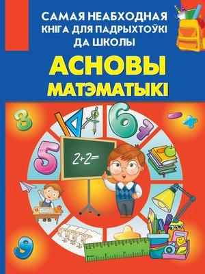 cover image of Асновы матэматыкі