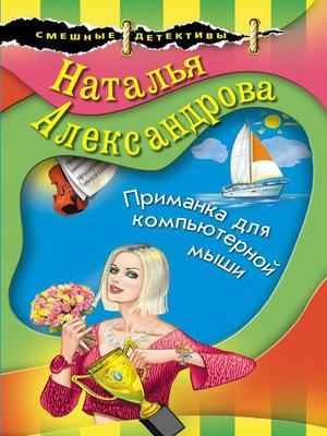 cover image of Приманка для компьютерной мыши