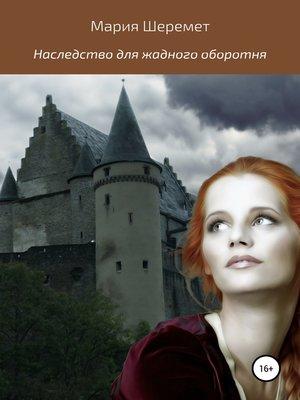 cover image of Наследство для жадного оборотня