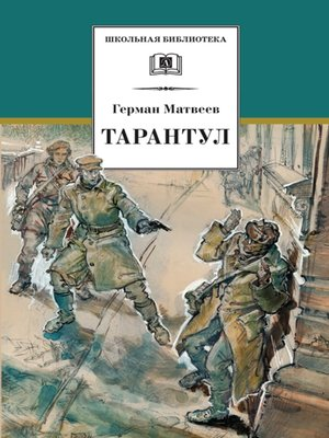 cover image of Тарантул