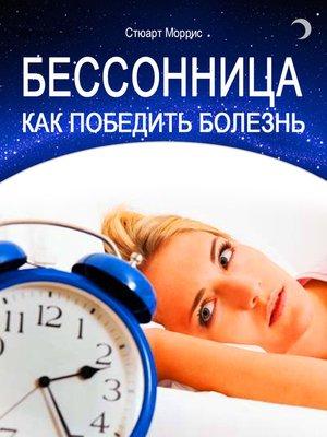 cover image of Бессонница. Как победить болезнь