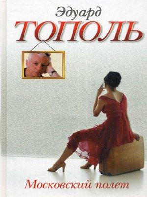 cover image of Московский полет