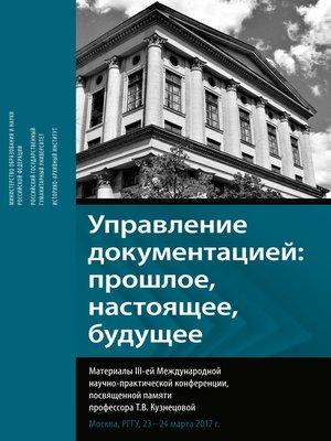 cover image of Управление документацией