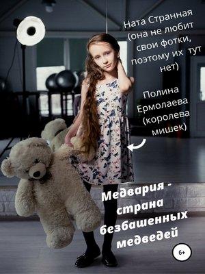 cover image of Медвария – страна безбашенных медведей