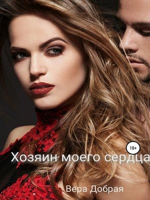 cover image of Хозяин моего сердца
