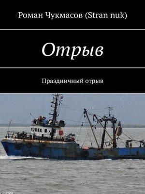 cover image of Отрыв. Праздничный отрыв