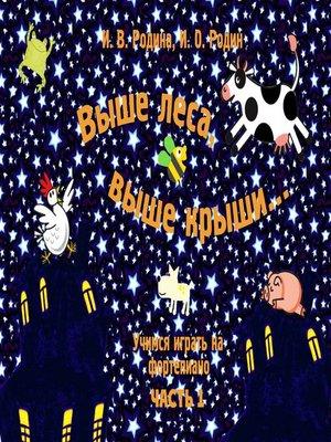 cover image of «Выше неба, выше крыши...» (из песенок Матушки Гусыни). Учимся играть на фортепиано, часть 1.