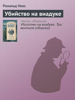 cover image of Убийство на виадуке