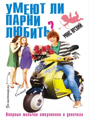 cover image of Умеют ли парни любить?
