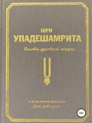 cover image of Шри Упадешамрита, или Основы духовной жизни (с комментариями Арчи Деви Даси)