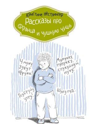 cover image of Рассказы про Франца и чушную чушь