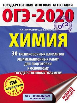 cover image of ОГЭ-2020. Химия. 30 тренировочных вариантов экзаменационных работ для подготовки к основному государственному экзамену