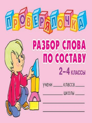 cover image of Разбор слова по составу. 2-4 классы