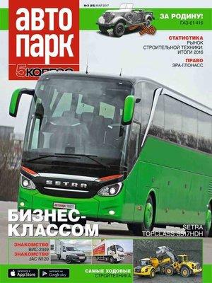 cover image of Автопарк – 5 Колесо 03-2017