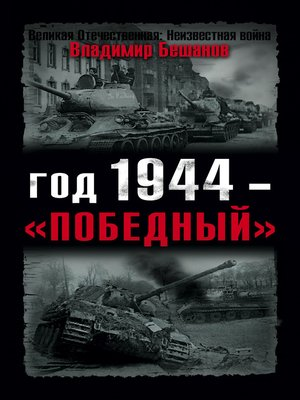cover image of Год 1944 – «победный»