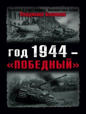 cover image of Год 1944 – «победный»