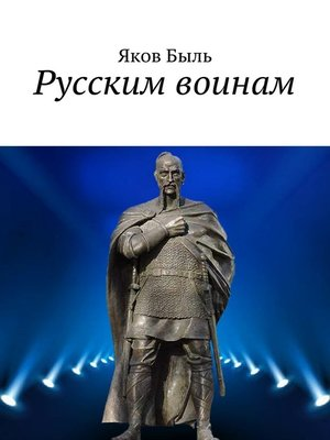 cover image of Русским воинам