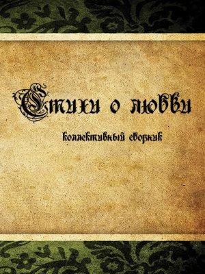 cover image of Стихи о любви. Коллективный сборник