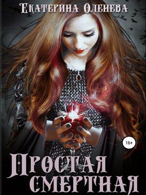 cover image of Простая смертная