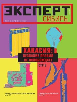 cover image of Эксперт Сибирь 20-24-2019