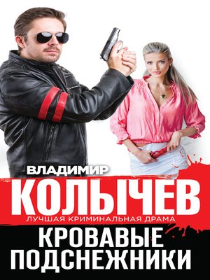 cover image of Кровавые подснежники