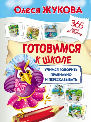 cover image of Готовимся к школе
