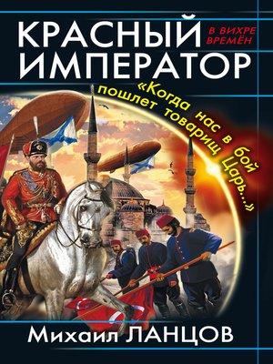 cover image of Красный Император. «Когда нас в бой пошлет товарищ Царь...»