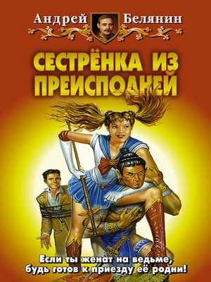 cover image of Сестренка из Преисподней