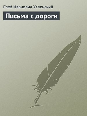 cover image of Письма с дороги