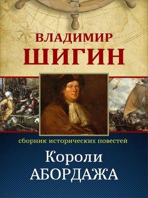 cover image of Короли абордажа (Собрание сочинений)