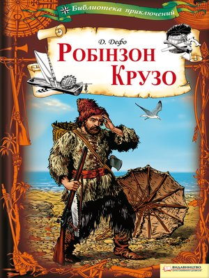 cover image of Робінзон Крузо