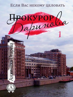 cover image of Прокурор Баринова