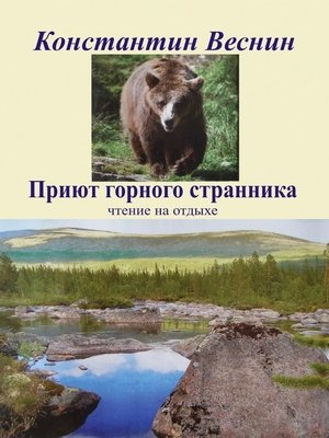 cover image of Приют горного странника