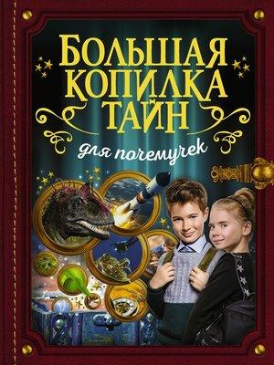 cover image of Большая копилка тайн для почемучек