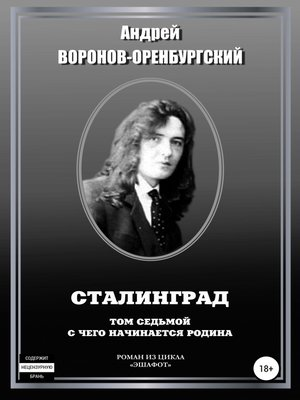 cover image of Сталинград. Том седьмой. С чего начинается Родина