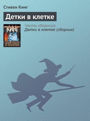 cover image of Детки в клетке