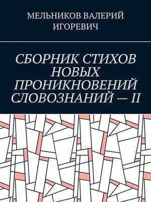 cover image of СБОРНИК СТИХОВ НОВЫХ ПРОНИКНОВЕНИЙ СЛОВОЗНАНИЙ–II