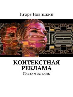 cover image of Контекстная реклама. Платим за клик