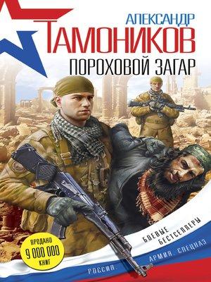 cover image of Пороховой загар