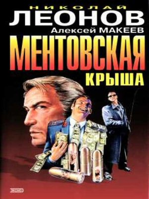 cover image of Ментовская крыша