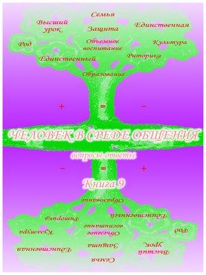 cover image of Учебник развития сознания. Вопросы и ответы. Книга 9. Человек в среде общения